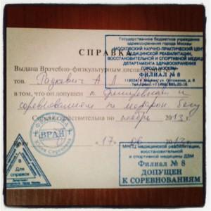 Справка для Московского марафона
