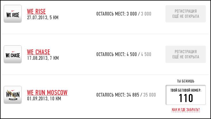 Run Moscow 2013