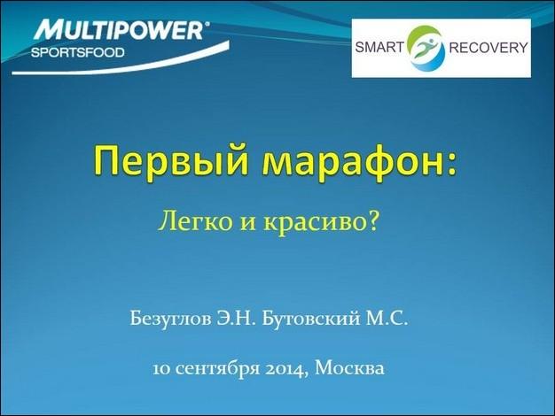 Семинар Эдуарда Безуглова, слайд №1